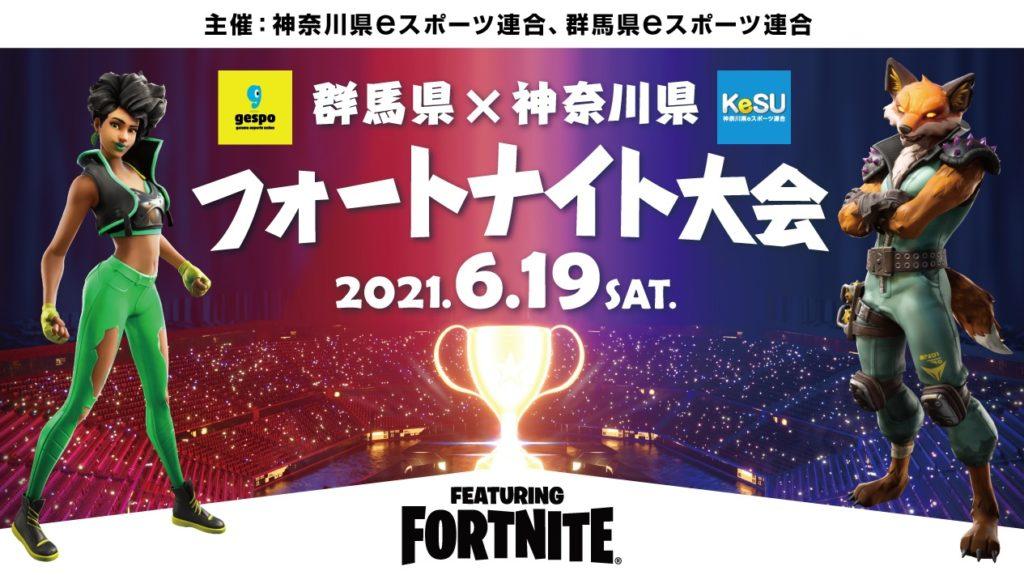 群馬県✕神奈川県フォートナイト大会