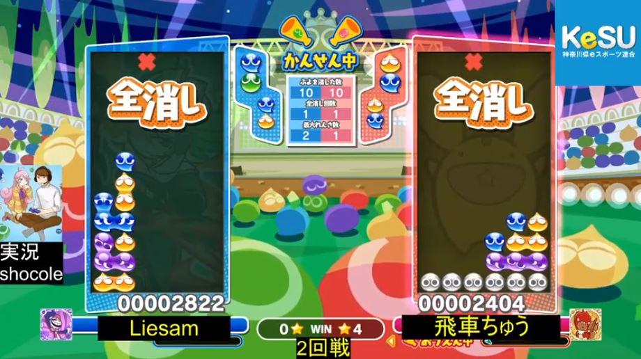 KeSUぷよカップ2021オンライン大会対戦中