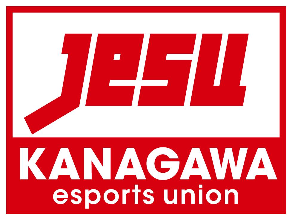 神奈川eスポーツ連合